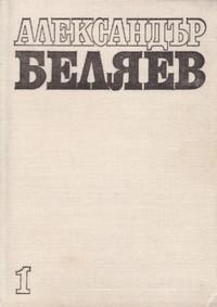 Александър Беляев — избрани произведения. Том първи — Александър Беляев (вътрешна)