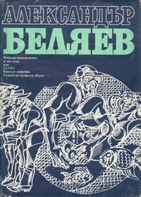 Александър Беляев — избрани произведения. Том първи — Александър Беляев (корица)