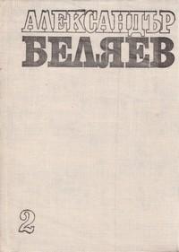 Александър Беляев — избрани произведения. Том втори — Александър Беляев (вътрешна)