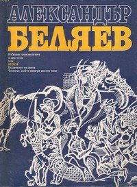 Александър Беляев — избрани произведения. Том втори — Александър Беляев (корица)