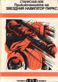 Приключенията на звездния навигатор Пиркс — Станислав Лем (корица)
