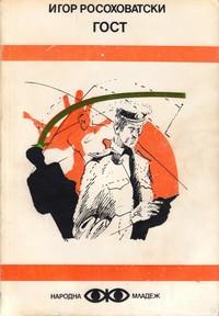 Гост — Игор Росоховатски (корица)