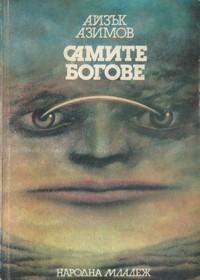 Самите богове — Айзък Азимов (корица)