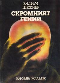Скромният гений — Вадим Шефнер (корица)