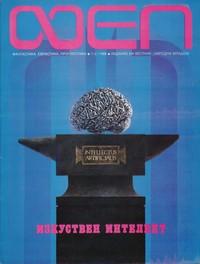 "Списание ""ФЕП"", брой 1-2/1988 г. —  (корица)"