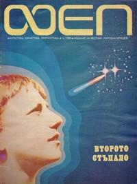 "Списание ""ФЕП"", брой 3/1988 г. —  (корица)"