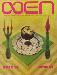 "Списание ""ФЕП"", брой 4/1988 г. —  (корица)"