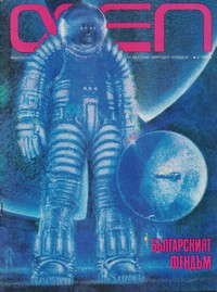 "Списание ""ФЕП"", брой 6/1988 г. —  (корица)"