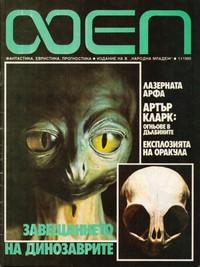 "Списание ""ФЕП"", брой 1/1989 г. —  (корица)"