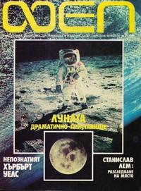 "Списание ""ФЕП"", брой 2/1989 г. —  (корица)"