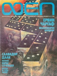 "Списание ""ФЕП"", брой 3/1989 г. —  (корица)"