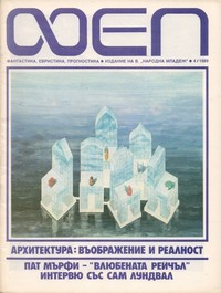 "Списание ""ФЕП"", брой 4/1989 г. —  (корица)"