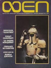 "Списание ""ФЕП"", брой 5/1989 г. —  (корица)"