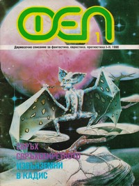 "Списание ""ФЕП"", брой 1/1990 г. —  (корица)"