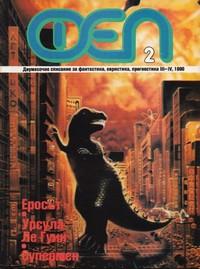 "Списание ""ФЕП"", брой 2/1990 г. —  (корица)"