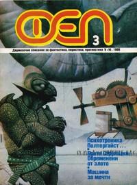 "Списание ""ФЕП"", брой 3/1990 г. —  (корица)"