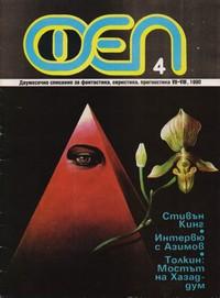 "Списание ""ФЕП"", брой 4/1990 г. —  (корица)"