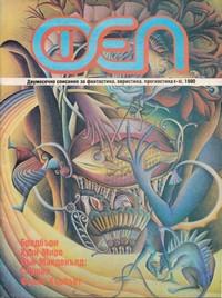 "Списание ""ФЕП"", брой 5/1990 г. —  (корица)"