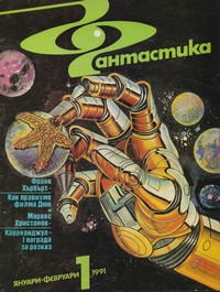 "Списание ""Фантастика"", брой 1/1991 г. —  (корица)"