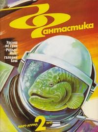 "Списание ""Фантастика"", брой 2/1991 г. —  (корица)"