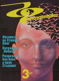 "Списание ""Фантастика"", брой 3/1991 г. —  (корица)"