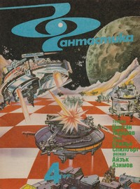 "Списание ""Фантастика"", брой 4/1991 г. —  (корица)"