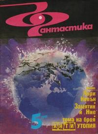 "Списание ""Фантастика"", брой 5/1991 г. —  (корица)"