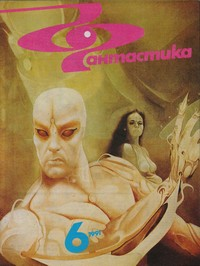 "Списание ""Фантастика"", брой 6/1991 г. —  (корица)"
