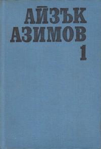 Айзък Азимов — избрани фантастични произведения. Том първи — Айзък Азимов (вътрешна)