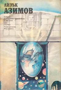 Айзък Азимов — избрани фантастични произведения. Том първи — Айзък Азимов (корица)