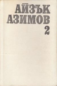 Айзък Азимов — избрани фантастични произведения. Том втори — Айзък Азимов (вътрешна)