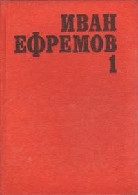 Иван Ефремов — избрани произведения. Том първи — Иван Ефремов (вътрешна)