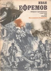 Иван Ефремов — избрани произведения. Том първи — Иван Ефремов (корица)