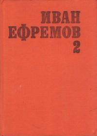 Иван Ефремов — избрани произведения. Том втори — Иван Ефремов (вътрешна)