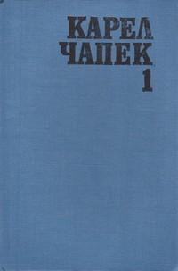 Карел Чапек — избрани фантастично-утопични произведения. Том първи — Карел Чапек (вътрешна)