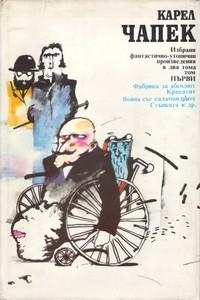 Карел Чапек — избрани фантастично-утопични произведения. Том първи — Карел Чапек (корица)