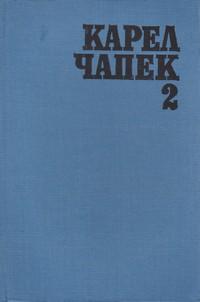 Карел Чапек — избрани фантастично-утопични произведения. Том втори — Карел Чапек (вътрешна)