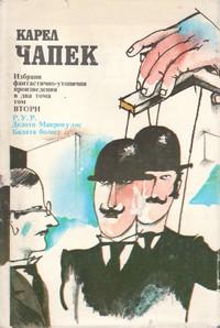 Карел Чапек — избрани фантастично-утопични произведения. Том втори — Карел Чапек (корица)