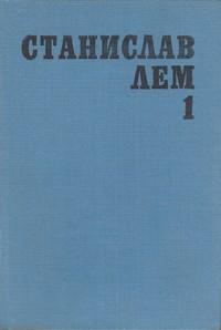 Станислав Лем — избрани фантастични произведения. Том първи — Станислав Лем (вътрешна)
