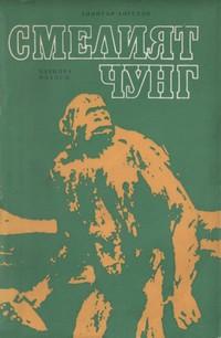 Смелият чунг — Димитър Ангелов (корица)