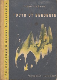 Гости от вековете — Стоян Стайнов (корица)