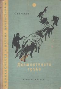 Диамантената тръба — И. Ефремов (корица)