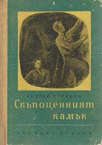 Скъпоценният камък — Андрей Гуляшки (корица)