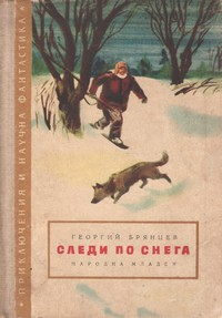 Следи по снега — Георгий Брянцев (корица)