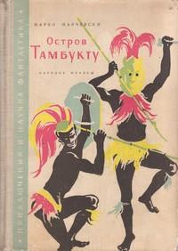 Остров Тамбукту (I част) — Марко Марчевски (корица)