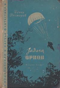 Задача Орион — Бончо Несторов (корица)