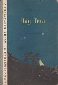 Над Тиса — А. Авдеенко (корица)