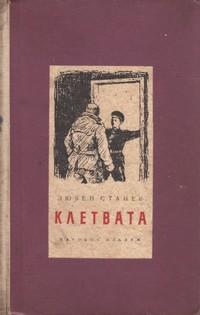 Клетвата — Любен Станев (корица)