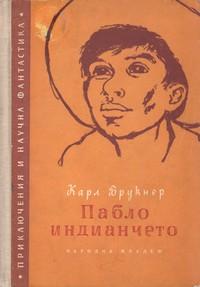Пабло индианчето — Карл Брукнер (корица)