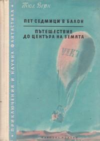 Пет седмици в балон; Пътешествие до центъра на Земята — Жюл Верн (корица)